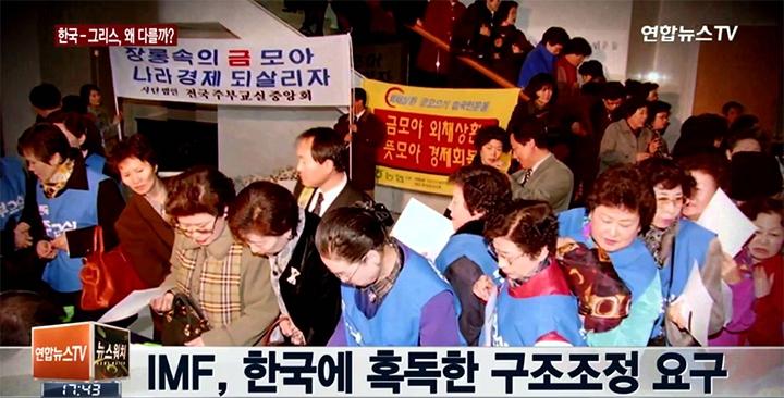 1998년 외환위기 당시 금모으기 운동에 동참하는 시민들의 모습. 이런 사태가 다시 닥칠지 모른다는 경제위기론을 놓고 정부 내에서도 진단이 엇갈리고 있다. [방송화면 캡처]