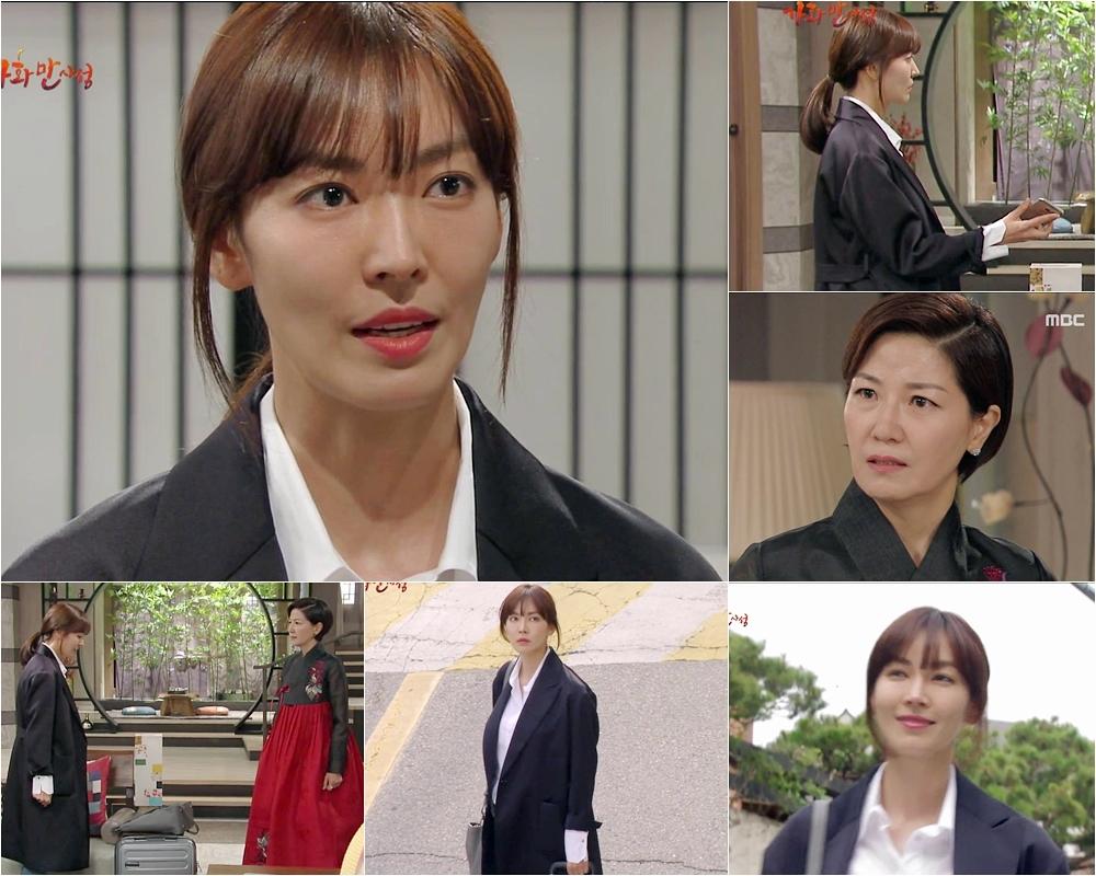 사진 : MBC '가화만사성' 방송 영상 캡처