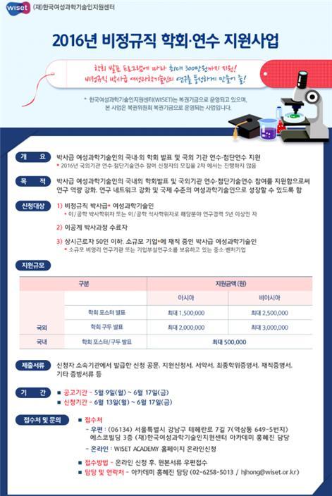 한국여성과학기술인지원센터(소장 한화진, 이하 WISET)가 6월 13일부터 17일까지 참여할 비정규직 이공계 여성 박사를 모집한다