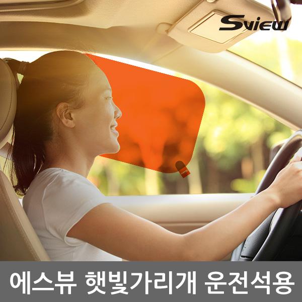 에스뷰, 운전석으로 들어오는 자외선 99% 차단해주는 차량용 햇빛가리개 출시