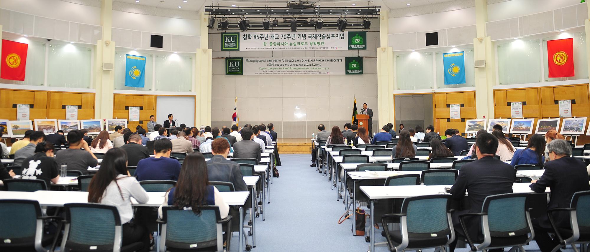 건국대, 한-중앙아시아 뉴실크로드 정착방안 국제심포지엄 개최