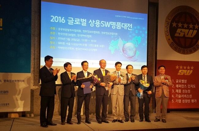 굿모닝아이텍, 2016 글로벌 상용 SW 명품대전 '미래창조과학부장관상' 수상