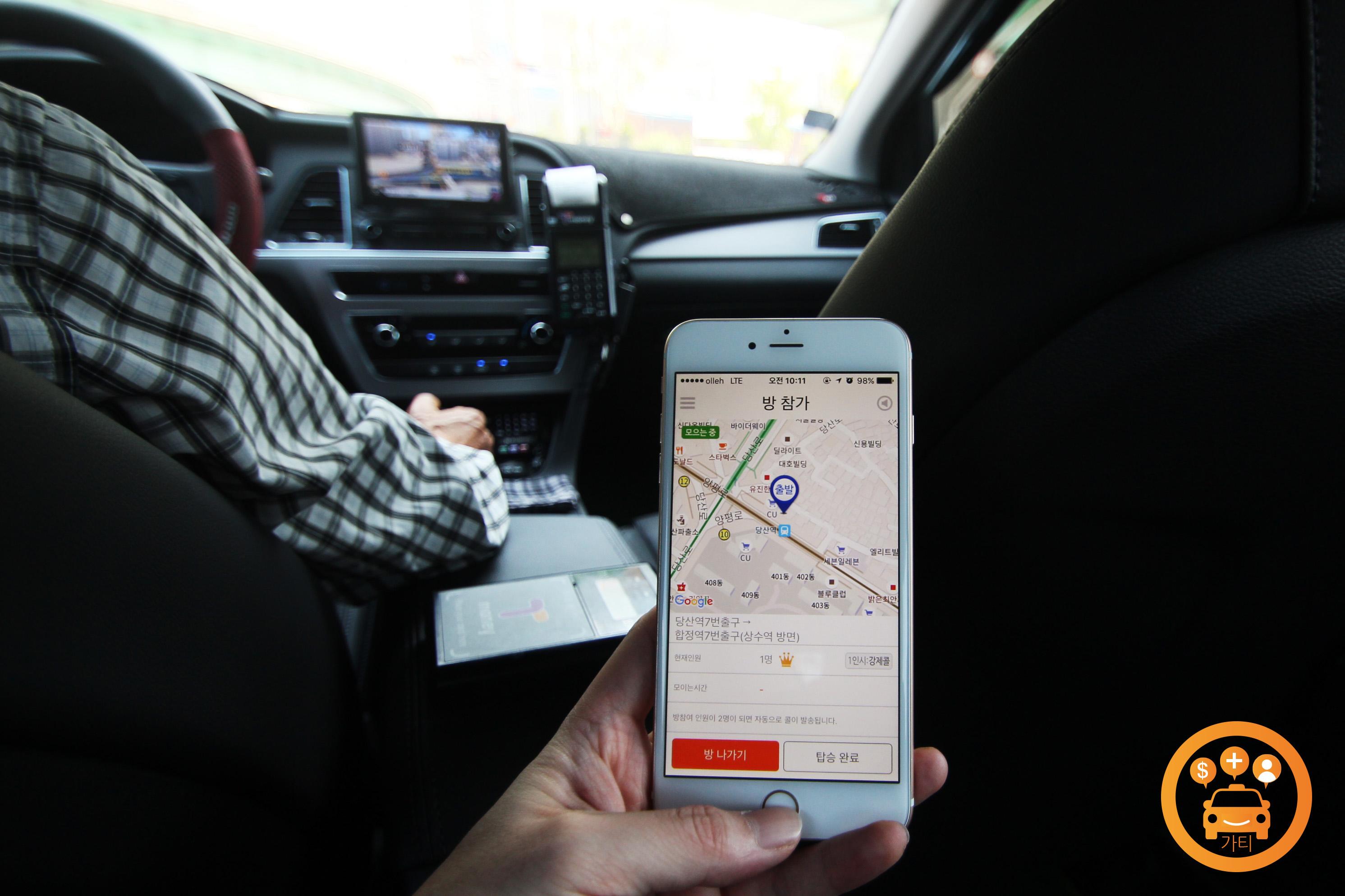 가티, 택시요금 획기적으로 줄일 어플 출시