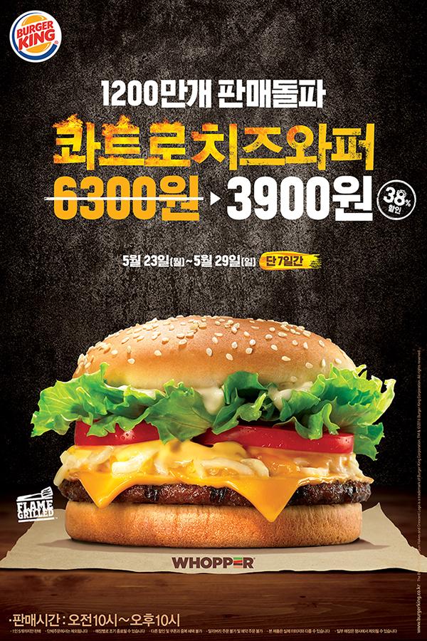 버거킹, '콰트로치즈와퍼' 국내 판매 1200만개 돌파