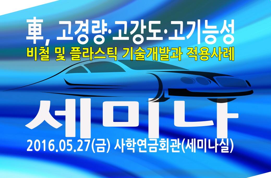 산업교육연구소 '車, 고경량·고강도·고기능성 세미나' 개최