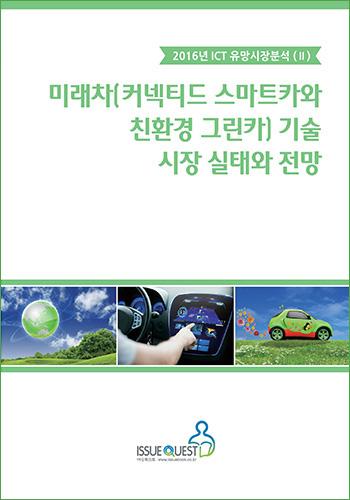 이슈퀘스트, '미래차 기술, 시장 실태와 전망' 보고서 발간