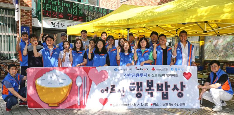 신한금융투자-서울시-지자체, '어르신 행복밥상-상도1동 주민센터' 식사나눔 실시