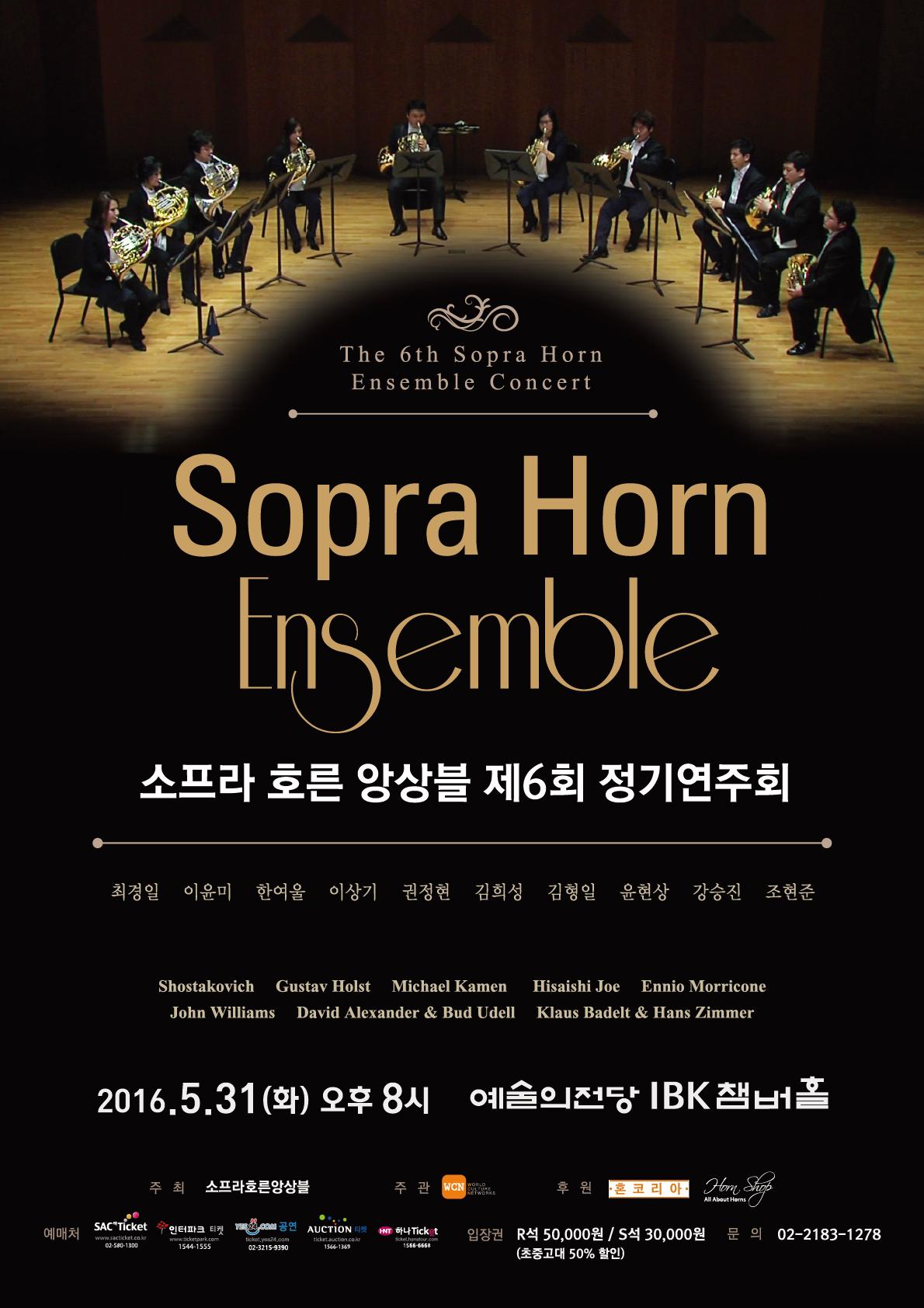 WCN코리아 주관, 소프라 호른 앙상블 정기연주회 31일 예술의전당서 개최