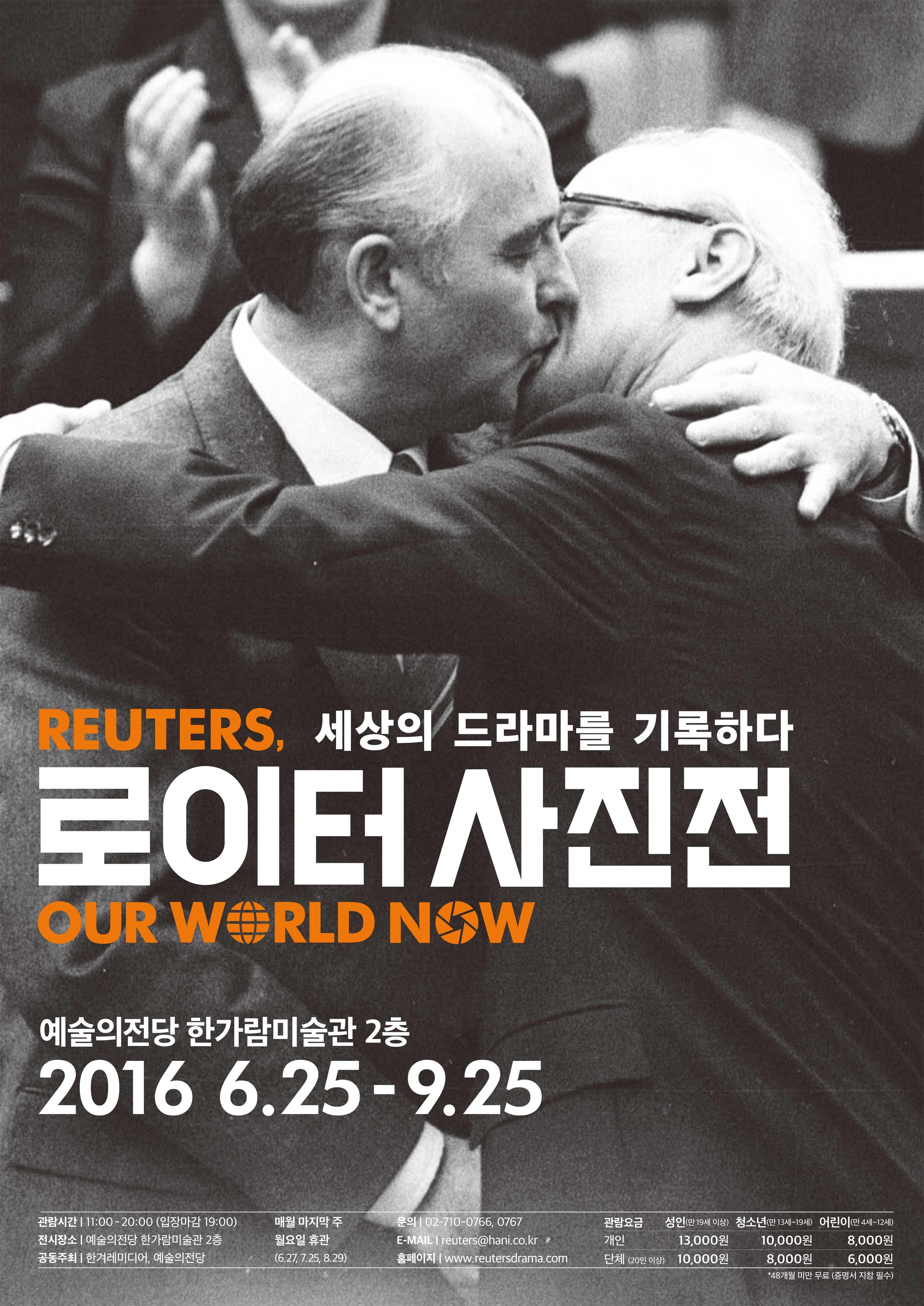 '로이터사진전' 전시 개최기념 '포토워크숍' 진행 및 얼리버드티켓 판매