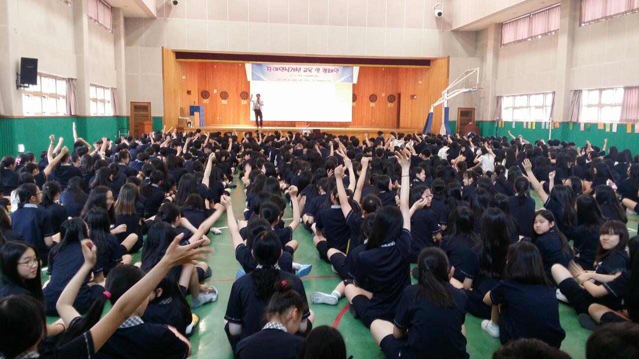 가나특수교육원과 장애인인식개선 특강