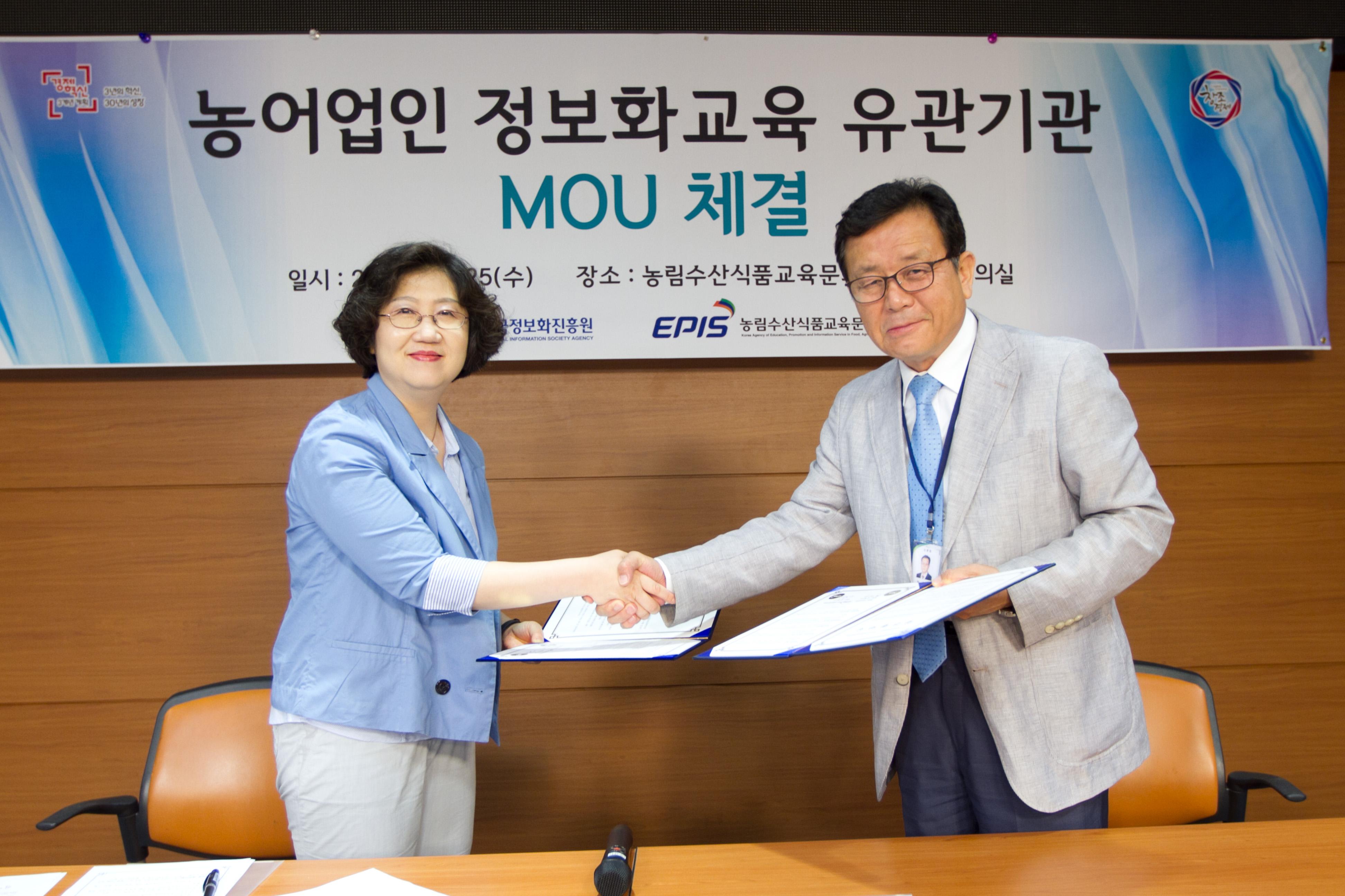 농정원·한국정보화진흥원, 농업인 정보역량강화를 위한 업무협약 체결