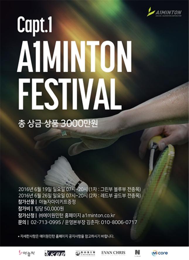 배드민턴 경기 매칭 앱 에이원민턴, 오프라인 대회 참가팀 모집