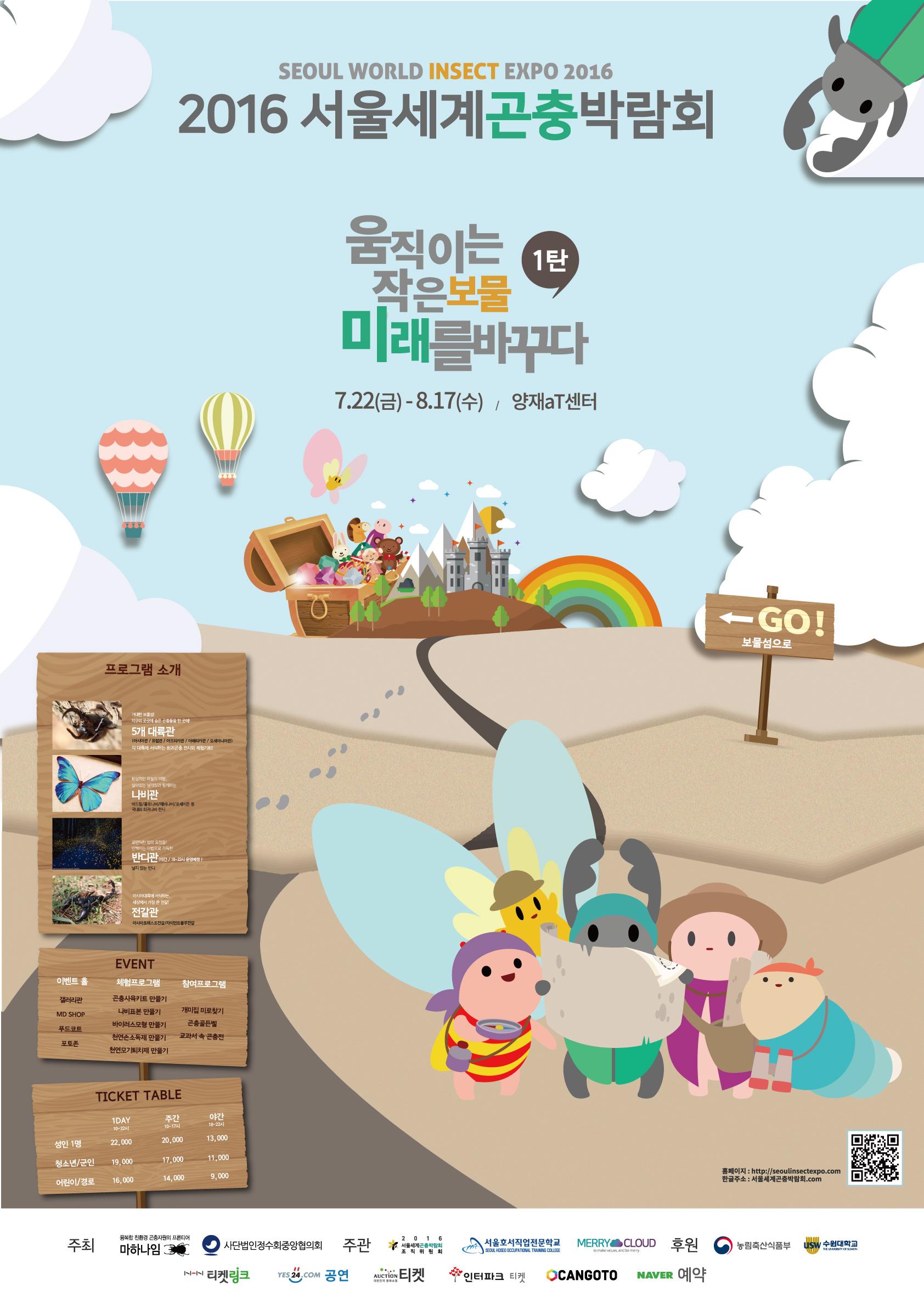 2016 서울 세계곤충박람회, 7월 22일 양재aT에서 개막