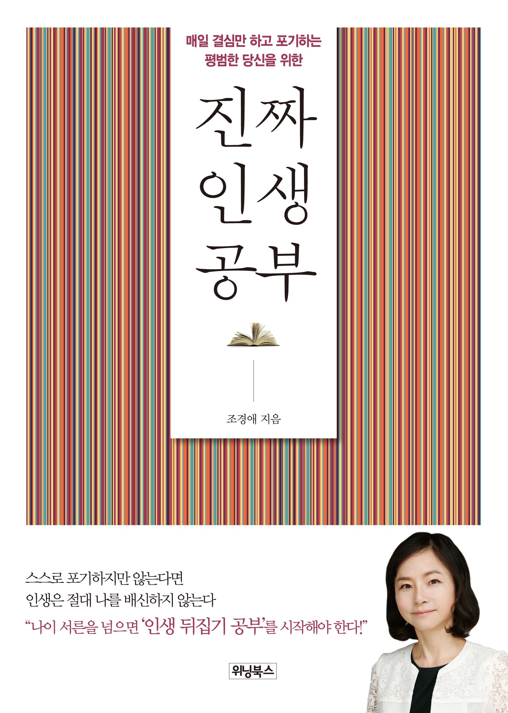 위닝북스, 조경애 작가의 '진짜 인생 공부' 출간