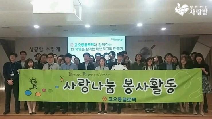 코오롱 글로텍, 'Dream Partners Week' 맞아 배냇저고리 캠페인 참여