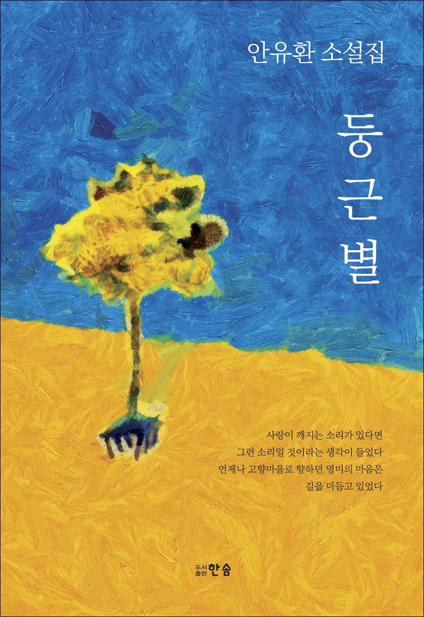 현대인이 꿈꾸는 전원의 흙냄새로 지은 소설집 '둥근별-안유환' 출간