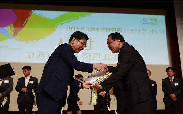 동대문구시설관리공단, 남녀고용평등 우수기업 고용노동부 장관 표창 수상