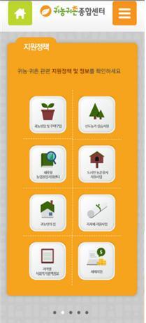 농정원, 귀농귀촌종합센터 모바일 앱 서비스 제공