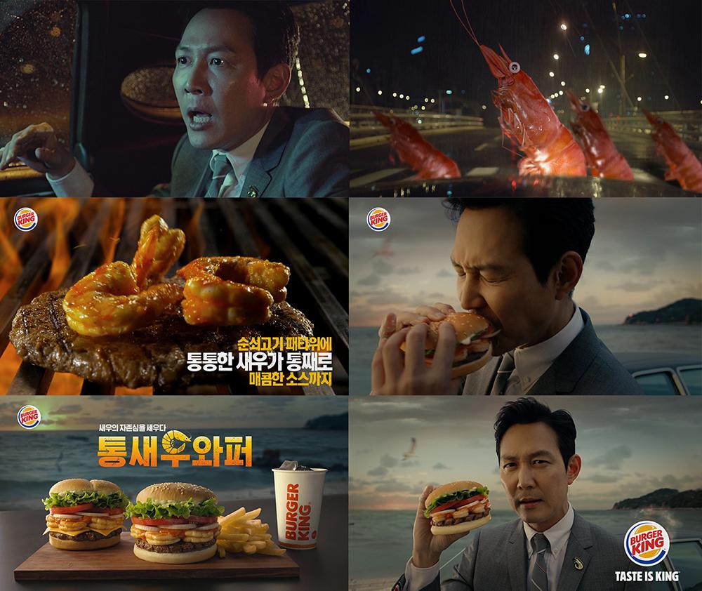 배우 이정재의 반전 매력… 버거킹 '통새우 와퍼' 광고 공개