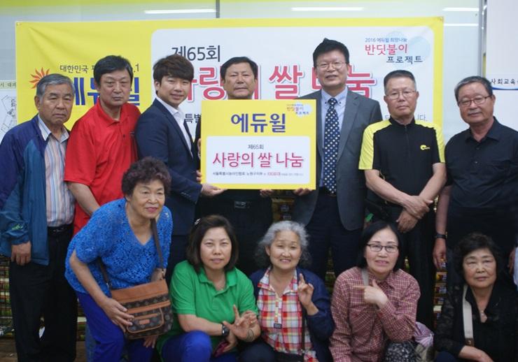 에듀윌, 서울특별시농아인협회 노원구지부에 '사랑의 쌀' 기탁