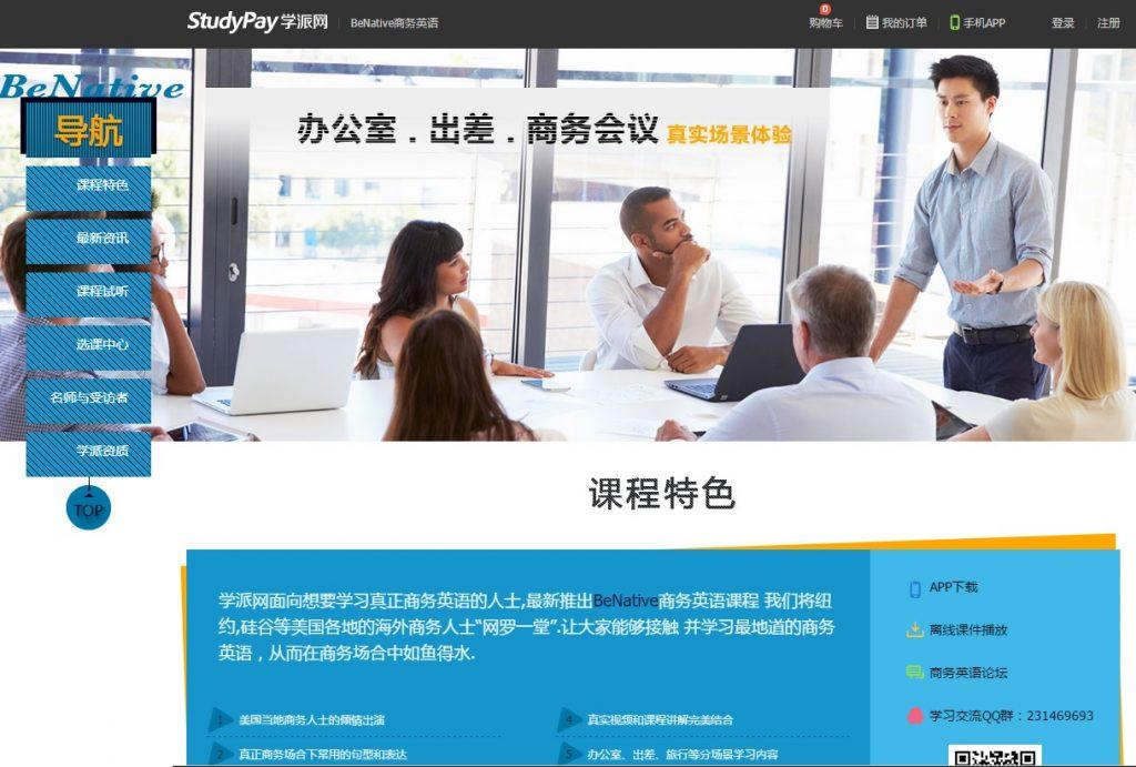 '비네이티브' 중국 '슈에파이왕(学派网)'에서 정식 서비스 개시
