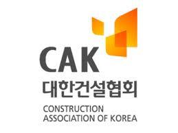 대한건설협회, '2016년 건설의 날 기념행사' 개최