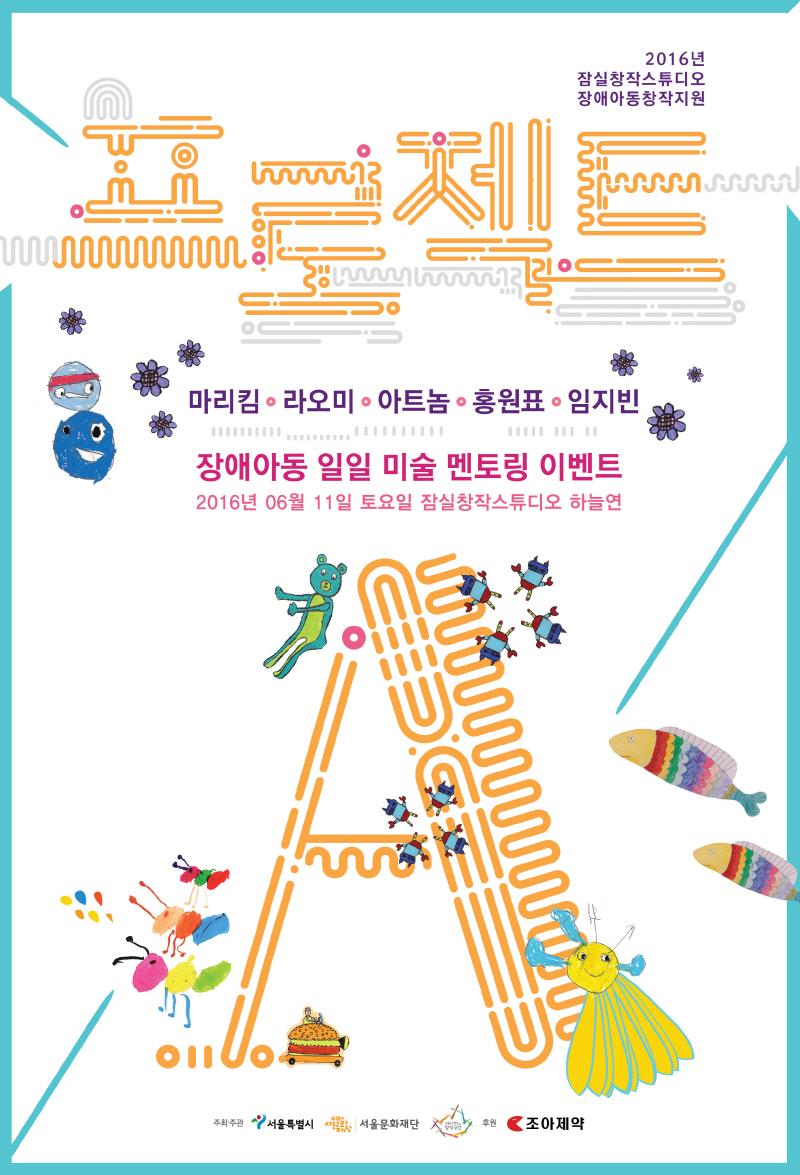 서울문화재단, 장애아동의 예술 재능 찾아 멘토로 이끌어