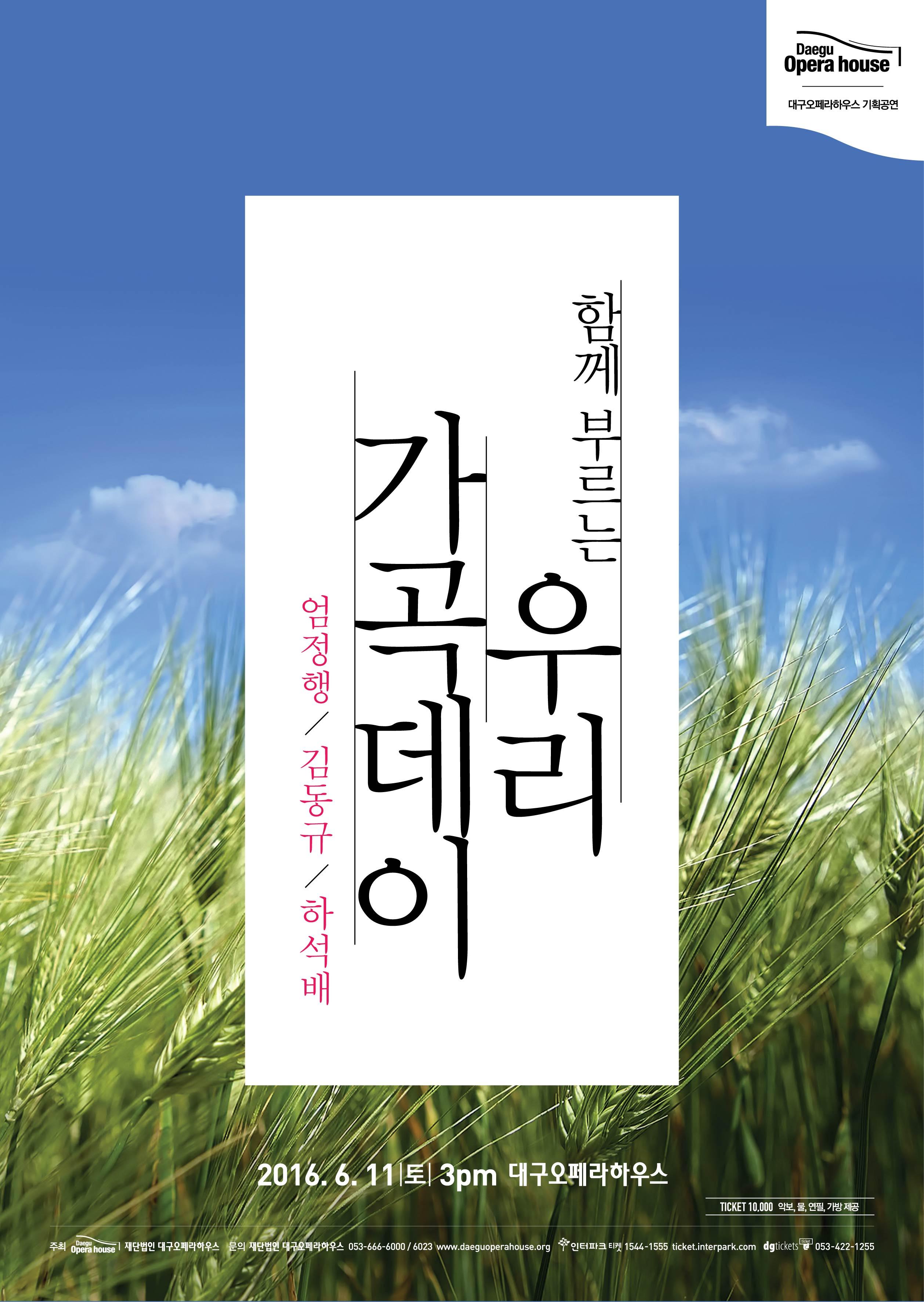 대구오페라하우스, '함께 부르는 우리가곡데이' 행사 개최