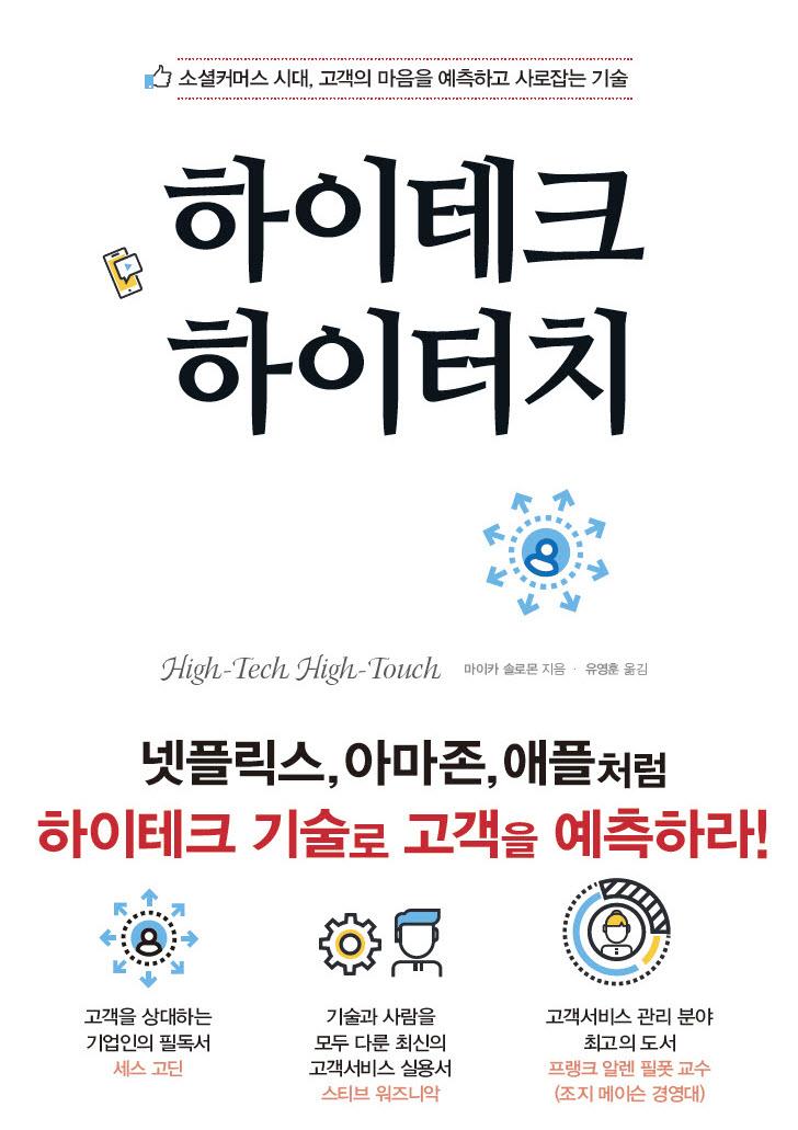 도서출판 두드림, '하이테크 하이터치' 출간
