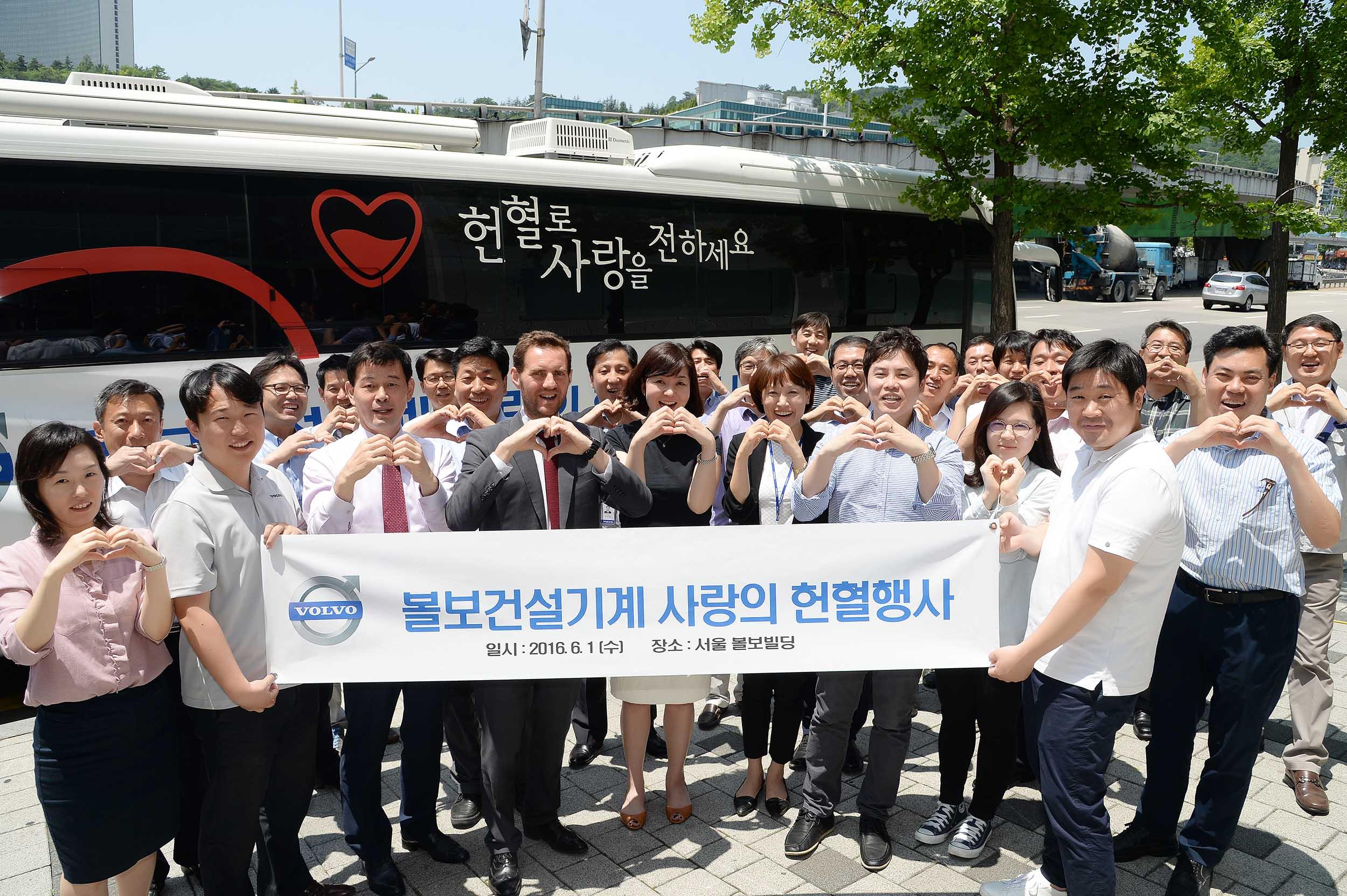 볼보건설기계코리아, 임직원 '사랑의 헌혈' 동참