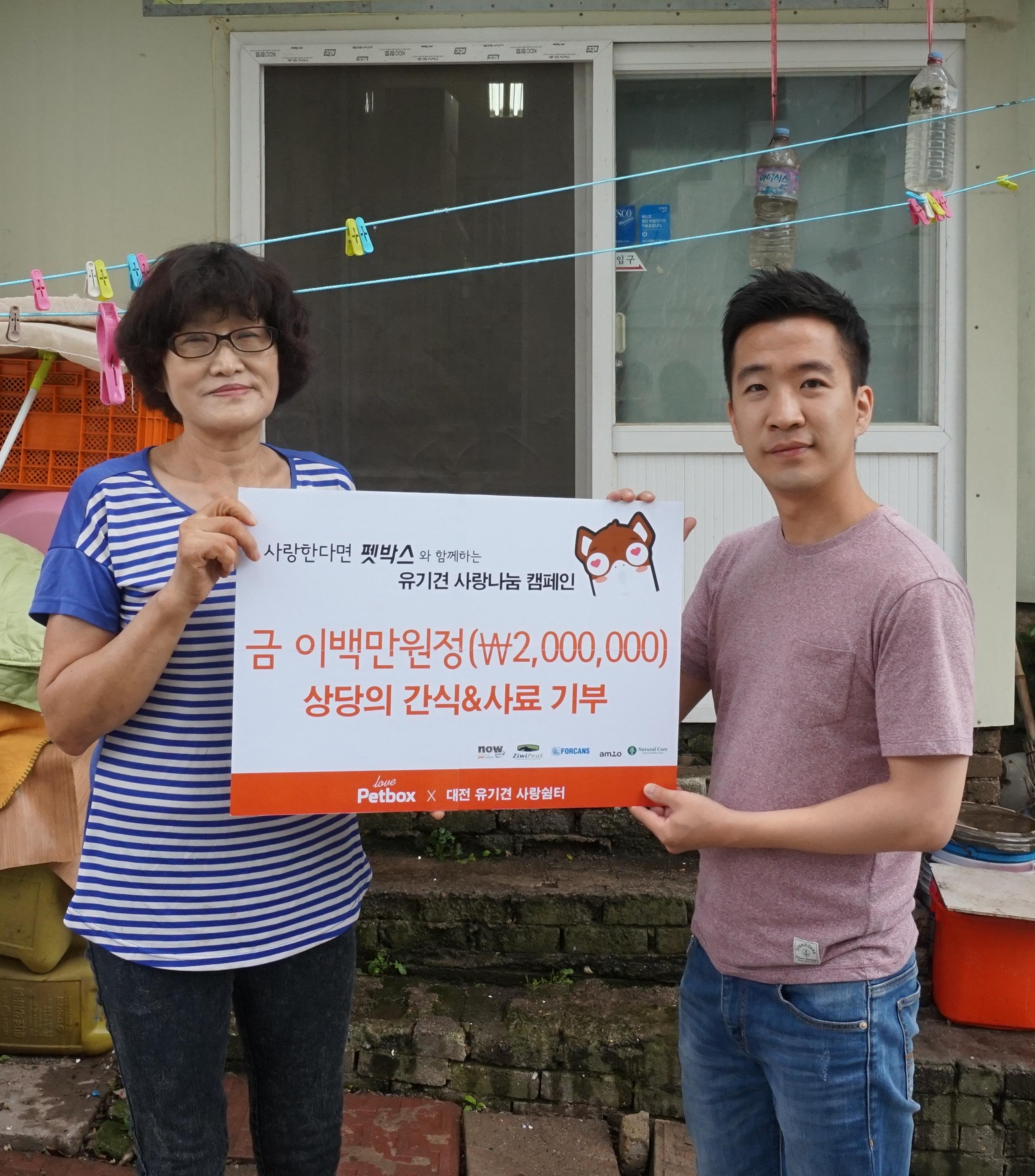 펫박스, 유기견 사랑 나눔 캠페인 실시