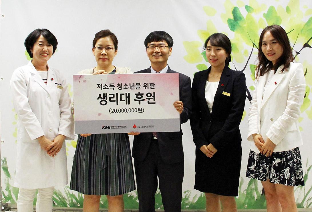 KMI 한국의학연구소, 저소득층 청소년에 대한 생리대 후원 나서