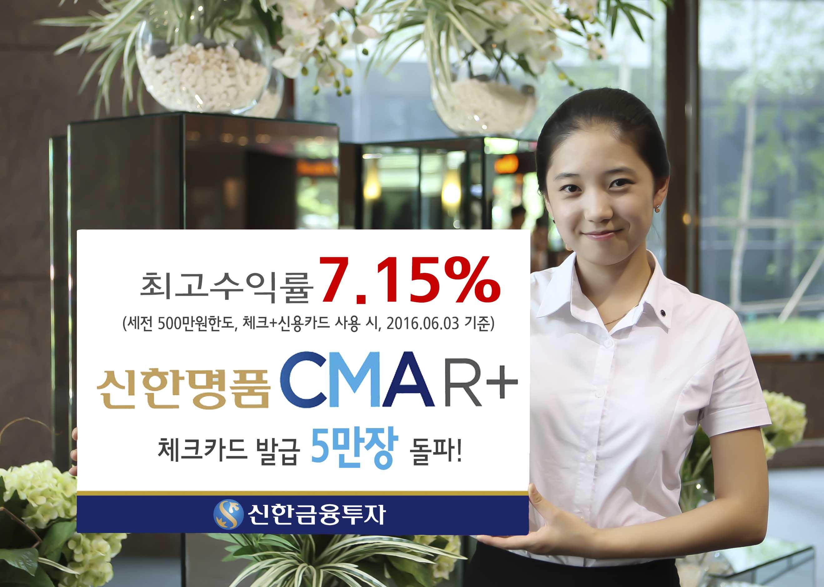 신한금융투자, 'CMA R+ 체크카드' 발행 5만장 돌파