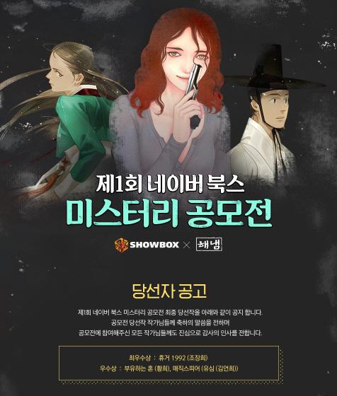 네이버, '제1회 네이버 북스 미스터리 소설 공모전' 최종 당선작 공개