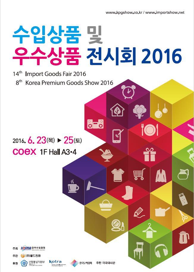 한국수입협회-월드전람, 23일~25일 '수입상품 및 우수상품 전시회' 개최