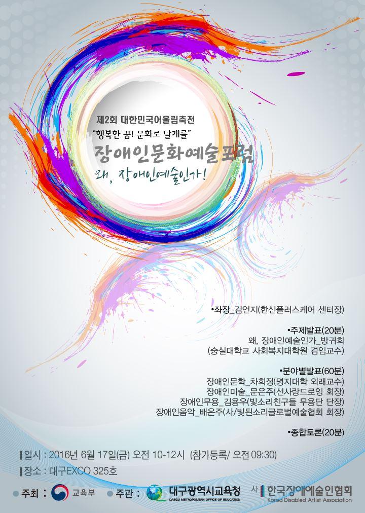 장애학생들의 축제 '제2회 대한민국어울림축전' 16~18일 개최