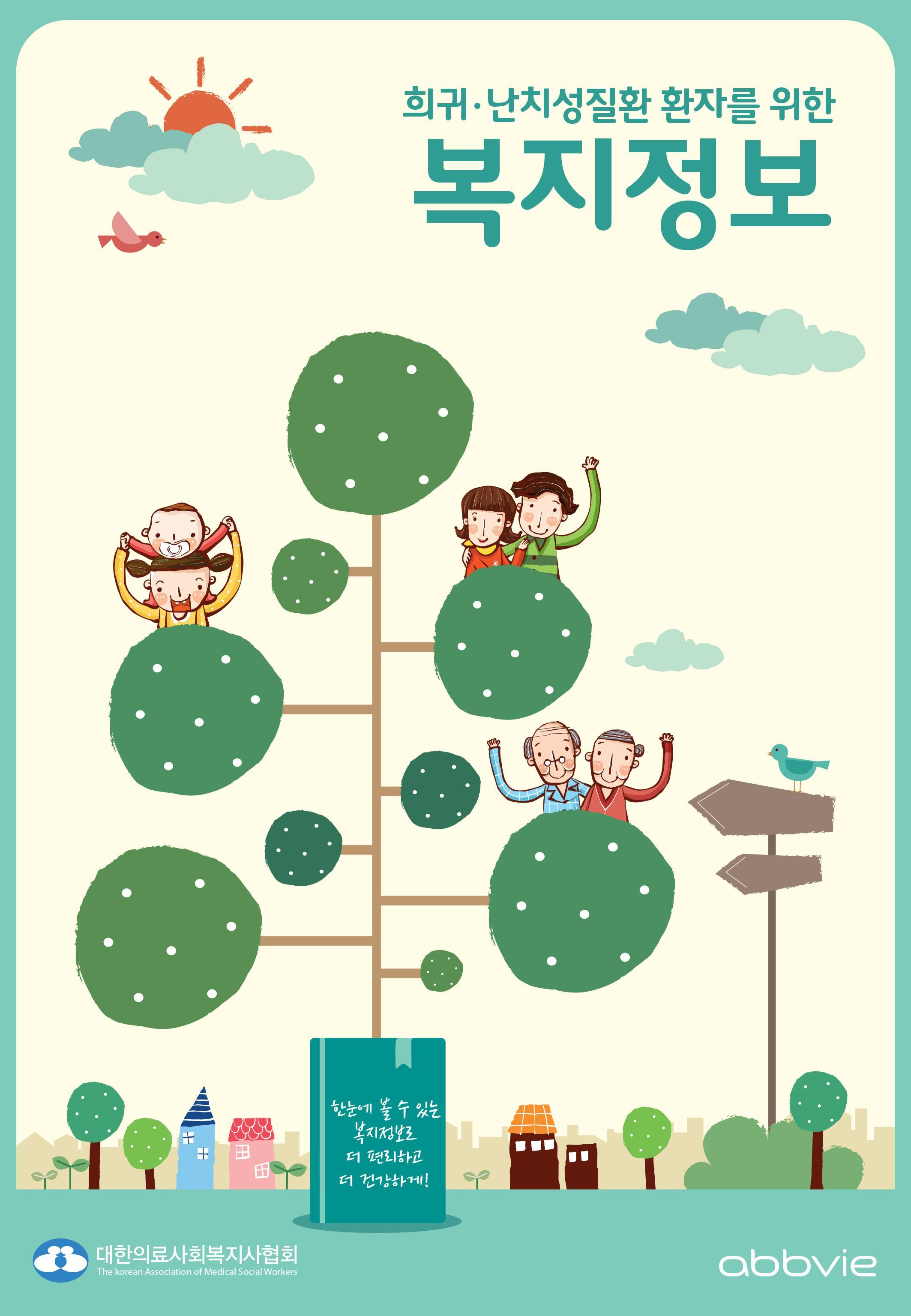 한국애브비, 대한의료사회복지사협회와 희귀·난치성질환 환자를 위한 복지정보 책자 발간