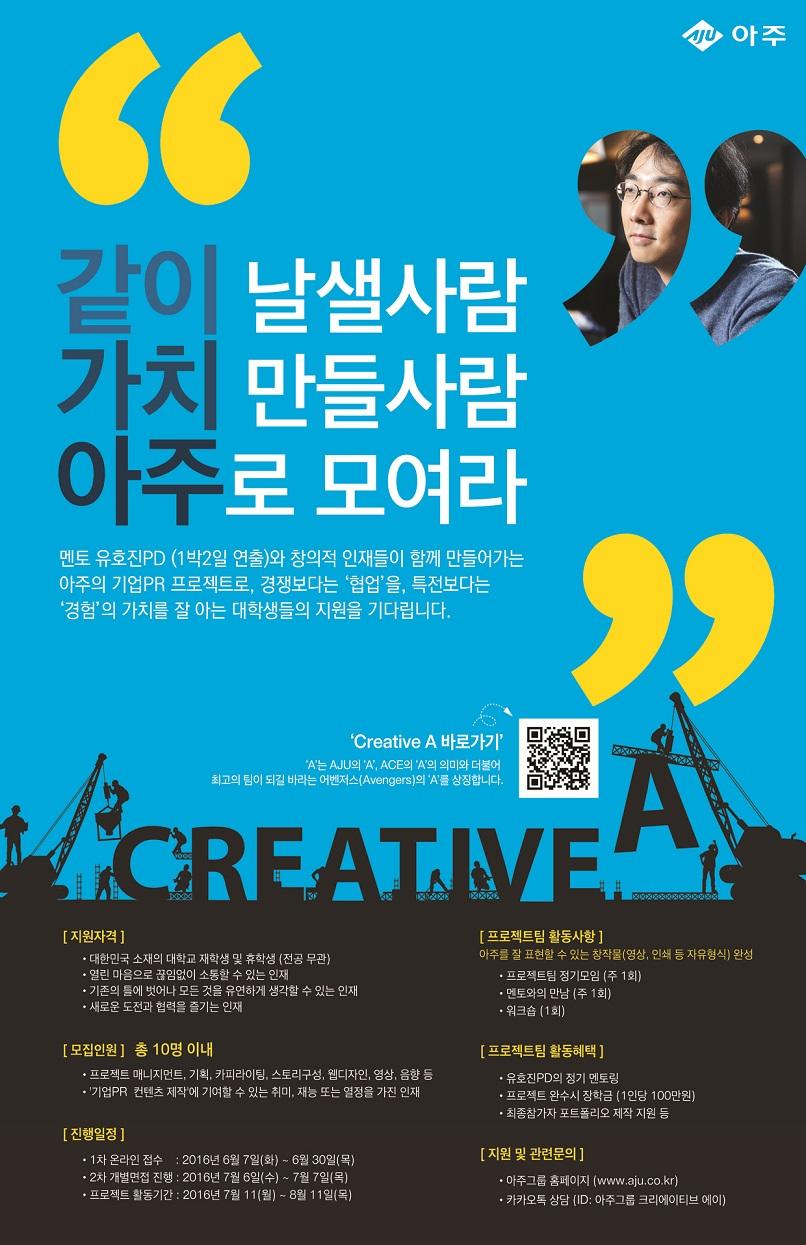 아주그룹, 색다른 광고프로젝트 Creative'A' 개최