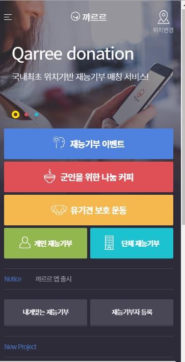 워크앤테이크, 재능기부 플랫폼 '꺄르르 재능 기부 앱' 출시 … 사회에 기부