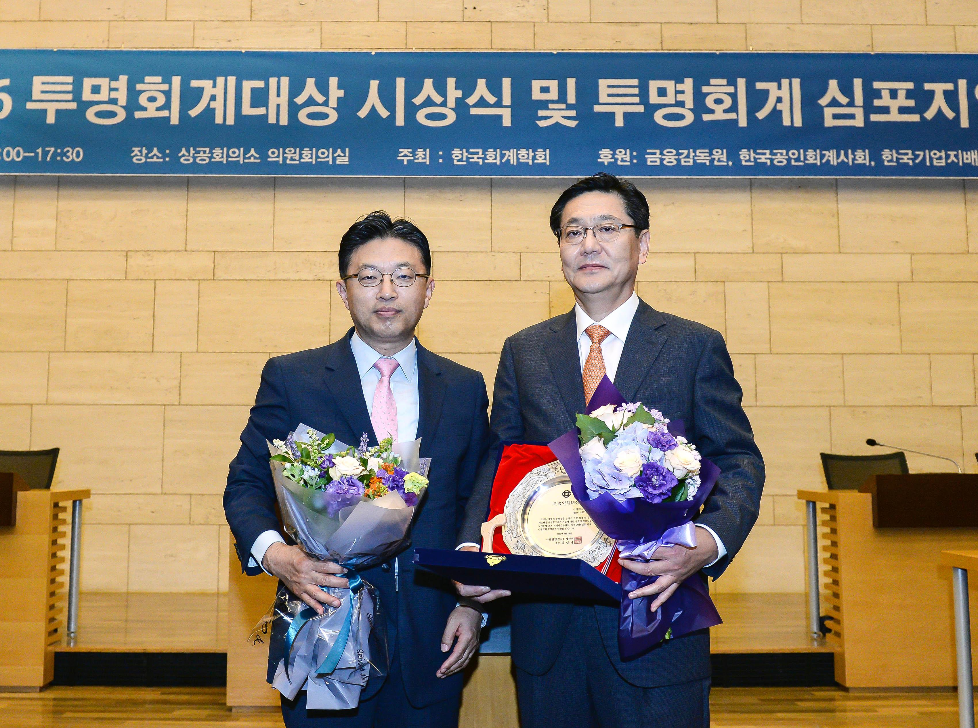 기아차, '2016 투명회계대상' 상장사 최초 2년 연속 대상 수상