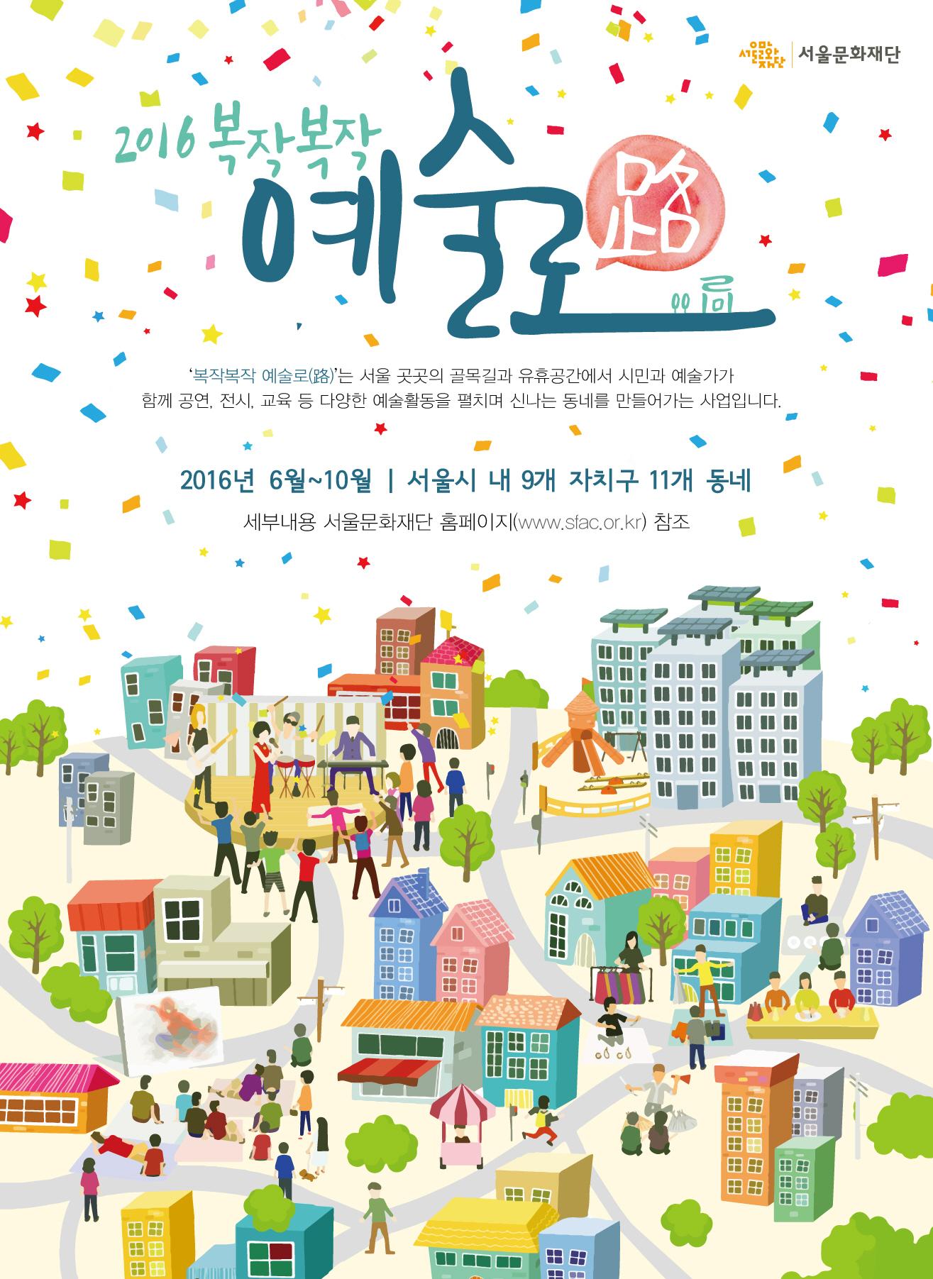 서울문화재단, 우리 동네 골목길 '복작복작 예술로' 참여 시민 모집