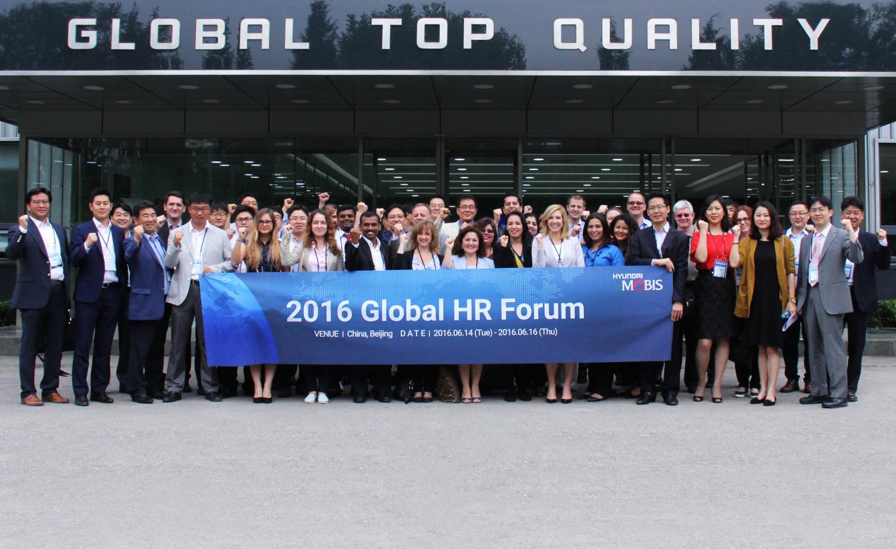 현대모비스, 전세계 현지법인 인사 담당 대상 '글로벌 HR포럼' 개최