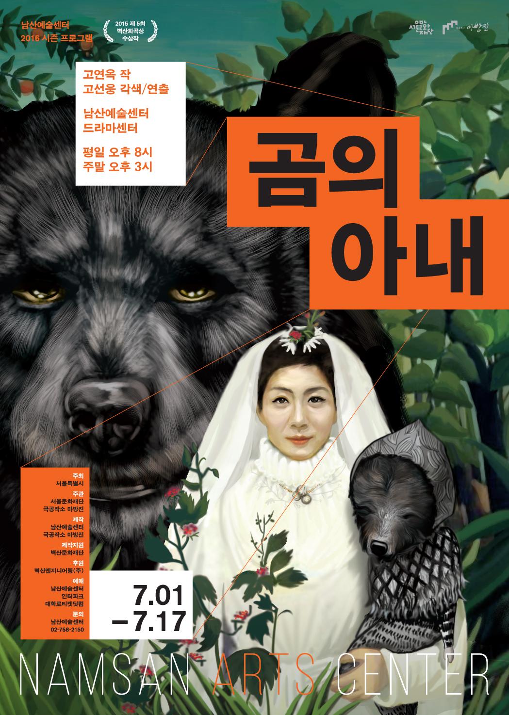 남산예술센터, '곰의 아내' 7월 1일 개막