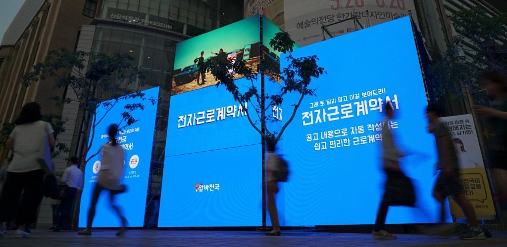 알바천국, 알바생 마음 듣는다…알바생 소통위한 '15m 초대형 미디어 아트월' 설치