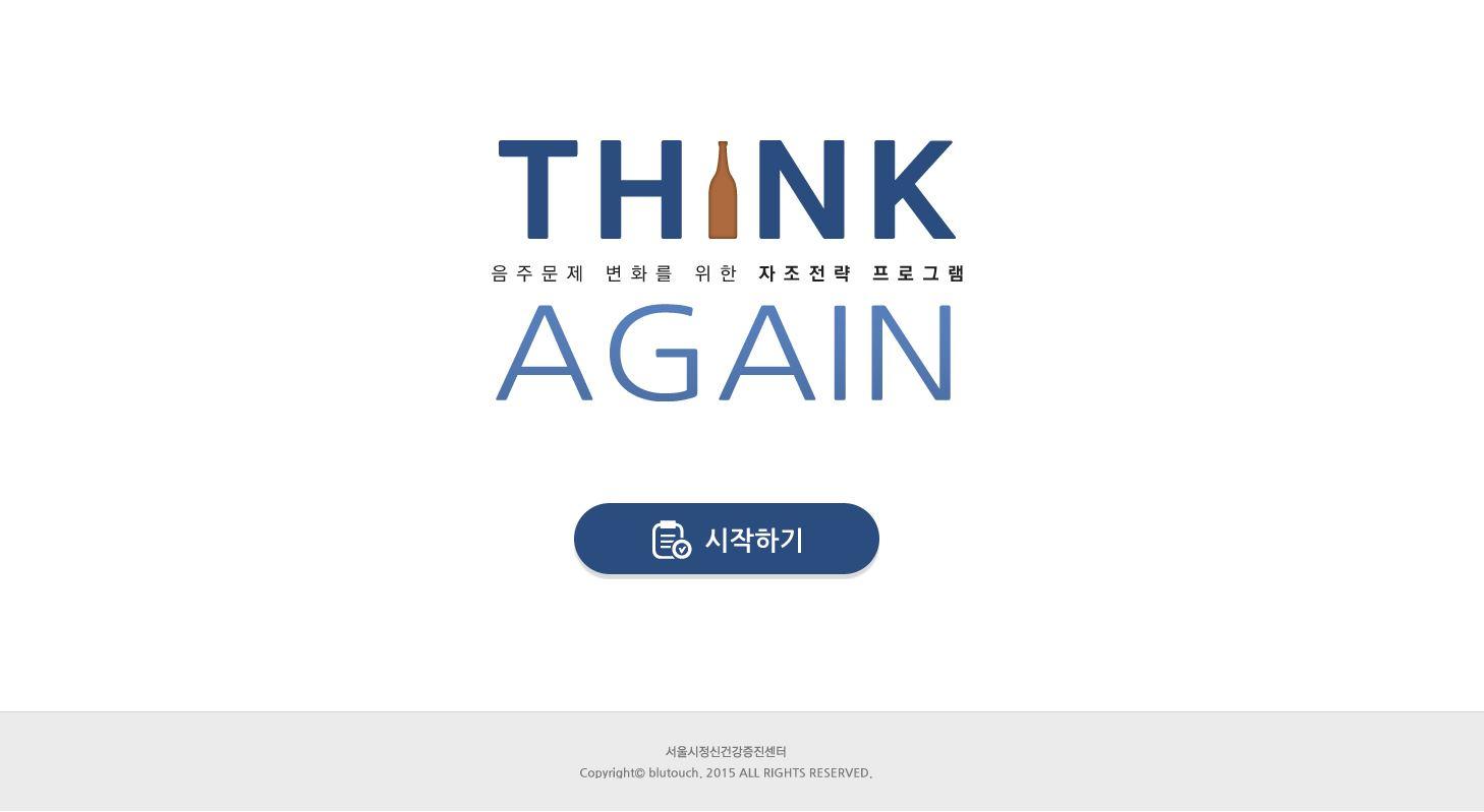 온라인 음주 문제 자가관리 프로그램 'Think Again' 개발