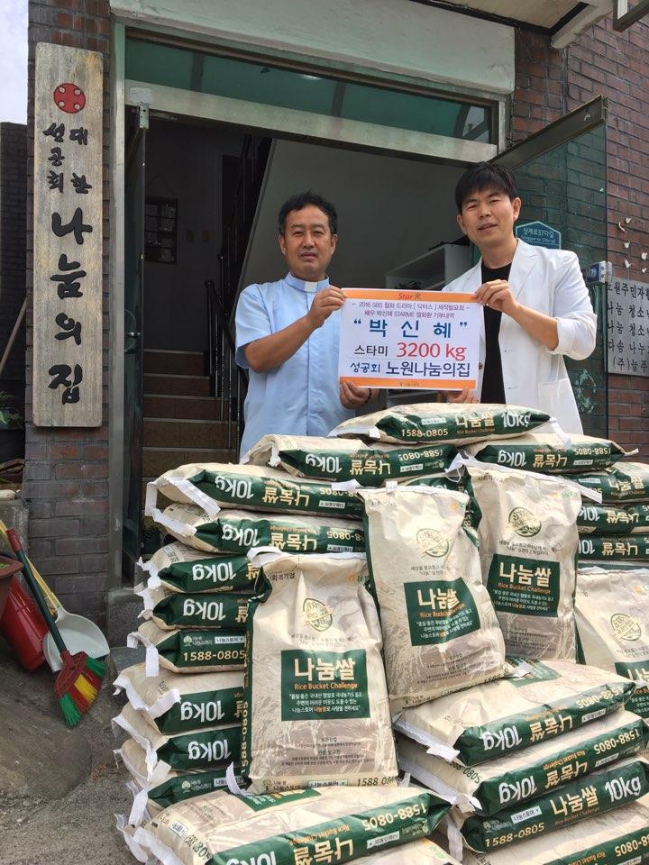 박신혜 팬, 노원나눔의집과 강남노인종합복지관에 쌀 3700kg 기부