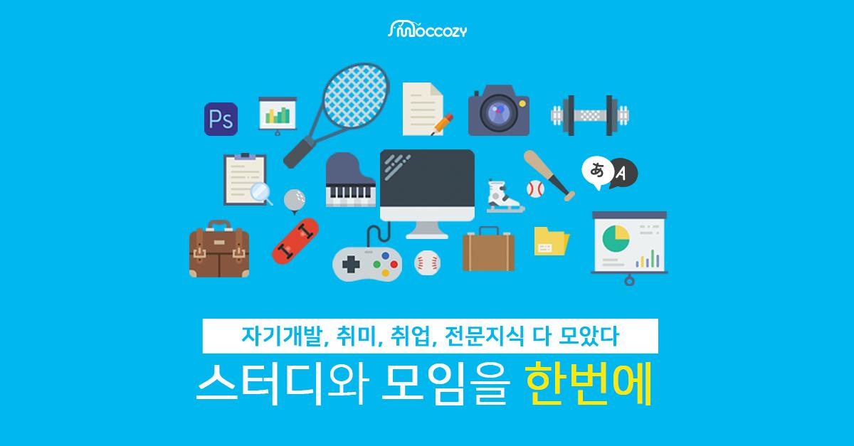 다양한 스터디·모임 중개 서비스 '모꼬지' 출시 서울--(뉴스와이어) 2016년 06월 27일 -- 광고 수