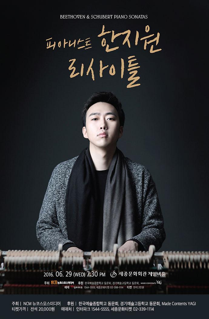 피아니스트 한지원 리사이틀, '베토벤과 슈베르트 소나타' 개최