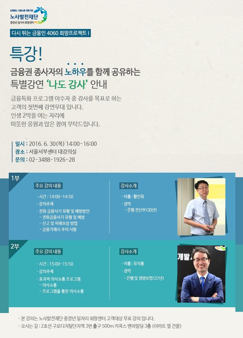 노사발전재단, 금융권 퇴직자의 인생 2막 지원 위한 '나도 강사' 특별강연 행사 개최
