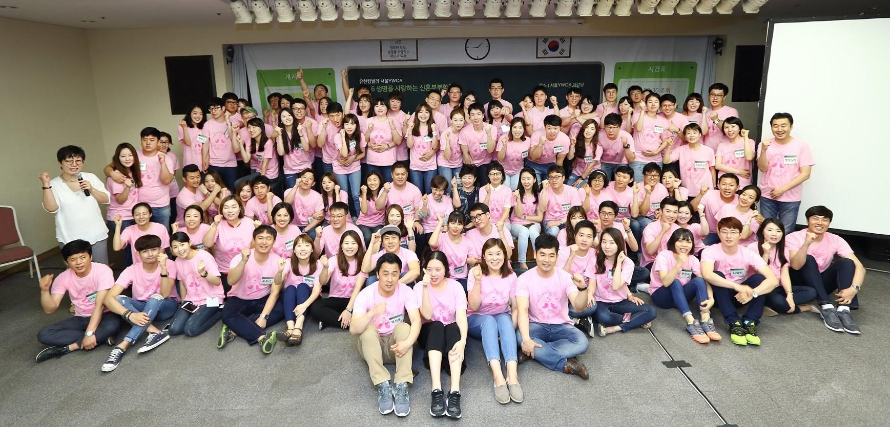 유한킴벌리·서울YWCA, 2016 '생명을 사랑하는 신혼부부학교' 성료